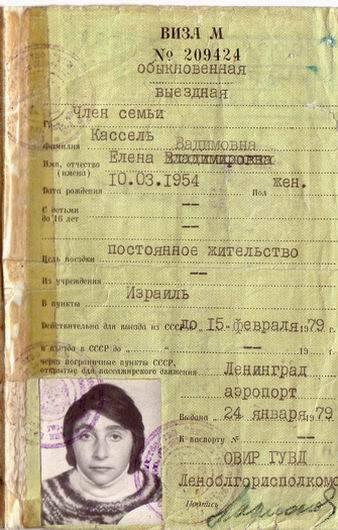 O visto para sair da União Soviética