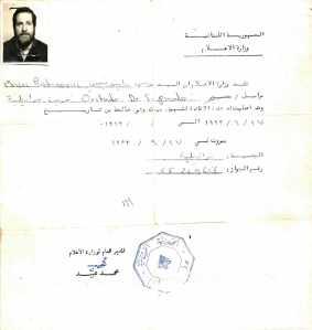 Carteira do Líbano, durante a guerra de 1982-84