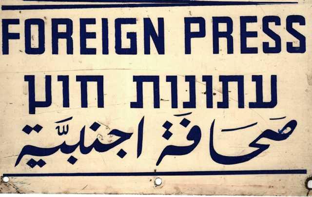 A principal credencial: a placa visível no meu carro para rodar em Gaza, Líbano e Israel.